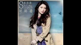 連詩雅Shiga新歌 - 好好過