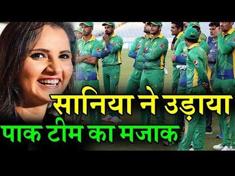 Sania Mirza ने उड़ाया Pak Fans का मजाक   India का किया नए अंदाज में सपोर्ट