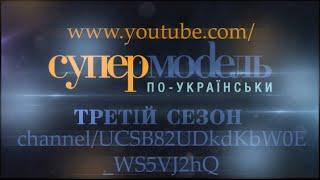 26 серпня зміниться все! «Супермодель по-українськи». Третій сезон. Анонс(Мы на других сайтах: vk.com/supermodelsukraine www.instagram.com/supermodel_smpu3/, 2016-08-16T15:38:26.000Z)