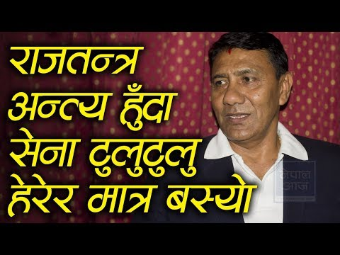 Ex General, Prem Singh Basnyat talks about end of monarchy | Nepal Aaja