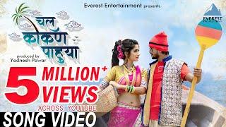 Chal Kokan Pahuya Official Video - Marathi Koligeet | Marathi Songs | Bhushan Gosavi, Sayli Kamble