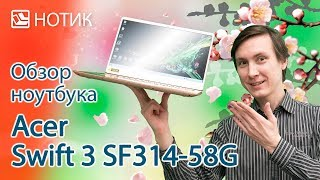 Подробный обзор ноутбука Acer Swift 3 SF314-58G - проникнем в цветущие кроны сакуры горной