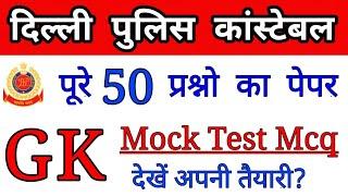 Delhi police constable practice set 2020/delhi police constable gk 2020/delhi police previous year