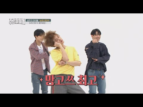 [Weekly Idol EP.361] The Birth Of A Sexy Sleepover!
