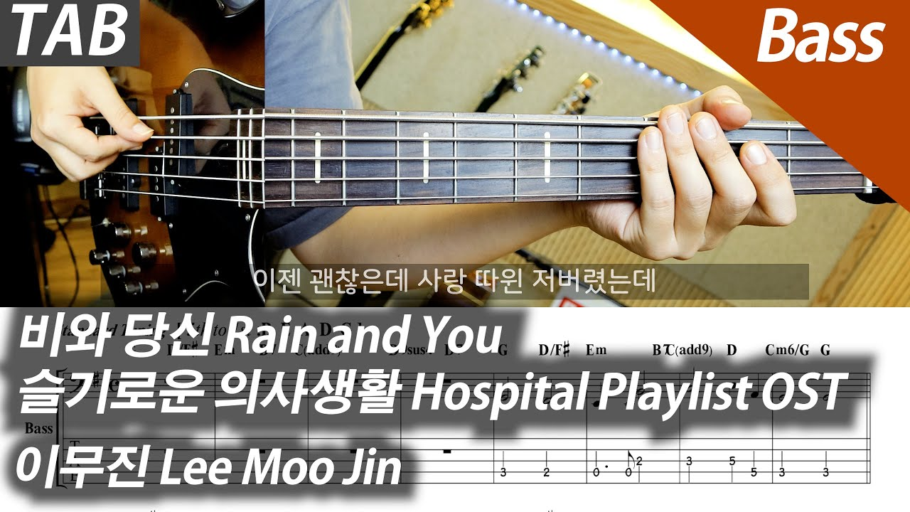 이무진 - 비와 당신 (슬기로운 의사생활 2 OST)   베이스 커버 악보