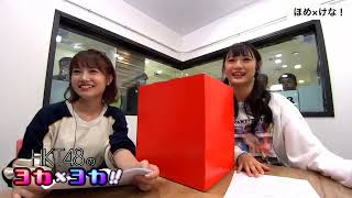HKT48のヨカヨカ #朝長美桜 #宮﨑想乃 #SHOWROOM 【HKT48のヨカ×ヨカ!...