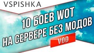 10 боев (10ый в ЛРН), пока не работают моды World of Tanks 9.15.1.1