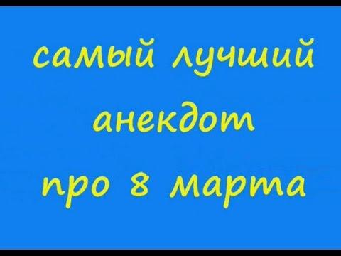 Анекдоты Про 8 марта -