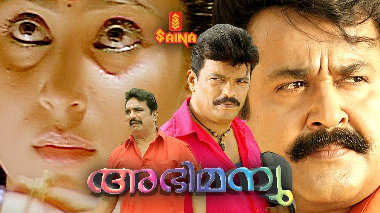 Download Abhimanyu | അഭിമന്യു | Full Malayalam Movie | Mohanlal, Geetha