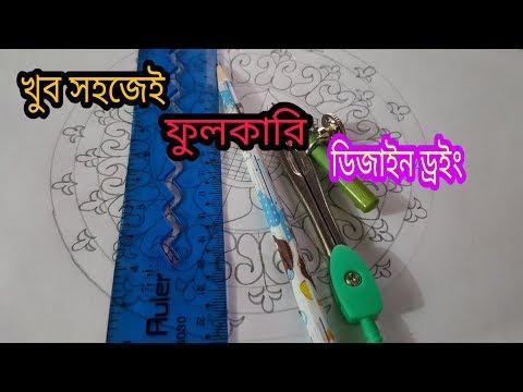 ফুলকারি ডিজাইন।।কুশন কাভারের ডিজাইন।।আলপনার ডিজাইন #Stitch_BD_Network