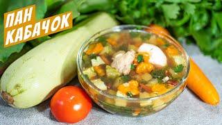 Суп из кабачков с курицей без картошки Простой рецепт блюда на обед