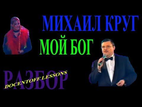Михаил Круг - Мой бог / 1999