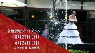 新潟県見附市の結婚式場、永き歴史が薫る「ザ・ガーデンプレイス小林樓...