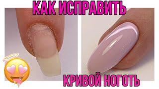 Лайфхак Как исправить кривой ноготь в сторону растущий ноготь Дизайн ногтей для новичков