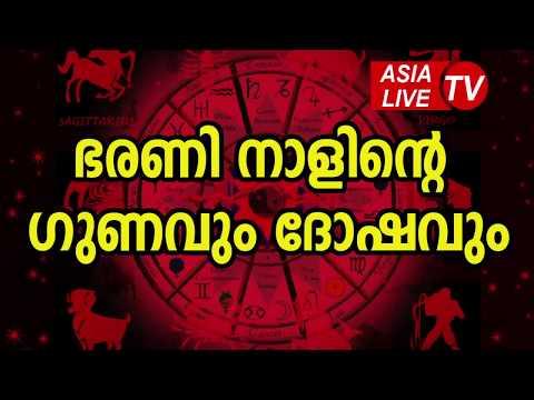 ഭരണി നാളിന്റെ ഗുണവും ദോഷവും | Bharani Nakshatra Characteristics JYOTHISHAM | Astrology Predictions