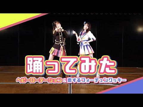 【踊ってみた】ヘビロテ&恋チュンを柏木由紀が踊ってみた!