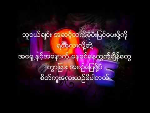 Hlwang Paing Ft. Zay Ye - Nar Nar Bay Mhar.mp3