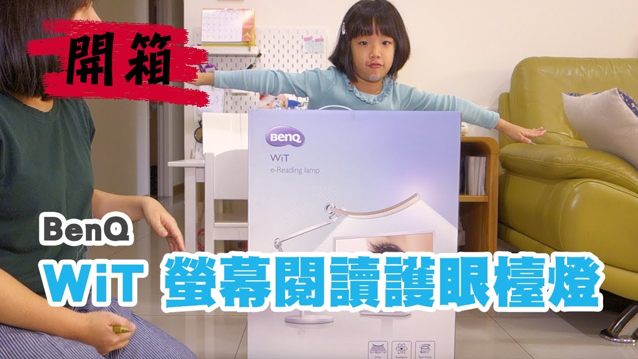 BenQ【WiT螢幕閱讀護眼檯燈 桌燈版】開箱
