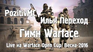 PozitivMC и Илья Переход - Гимн Warface - Live на Warface Open Cup: Весна-2016