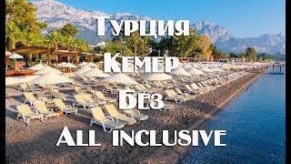 Турция , Кемер . Как отдыхать без турагенства. Цены, достопримечательности .