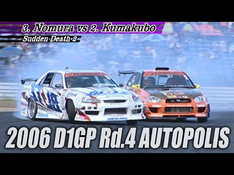 Download 2006 D1グランプリ 第4戦 オートポリス 追走トーナメント / 2006 D1GP Rd.4 AUTOPOLIS TSUISO BEST8