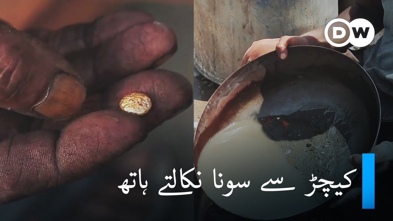 Pakistani Gold collectors  - Matti say sona nikaltay haath Hands extracting gold from mud