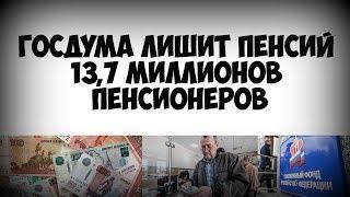 Госдума лишит пенсий 13,7 миллионов человек