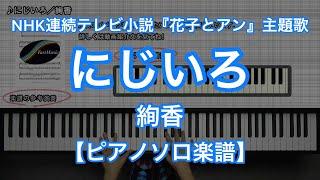 NHK連続テレビ小説『花子とアン』主題歌、絢香「にじいろ」を耳コピで原...