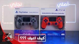 الفرق بين وحدات التحكم PS4 الأصلية والتجارية