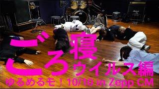 ゆるめるモ!10/10ゼップダイバーシティCM(ごろ寝ウイルス編)