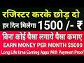 रजिस्टर करके छोड़ दो हर दिन मिलेगा 1500 ₹ Best Way to Earn Money per month 5000$ by Vidmani