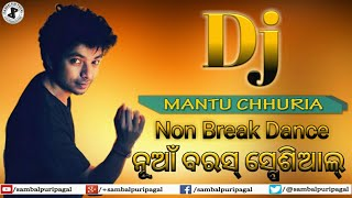 Mantu Chhuria Special Non Break Sambalpuri Dj Remix Songs 2019
