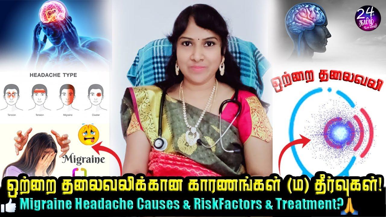 ஒற்றை தலைவலிக்கு தீர்வுகள் என்ன? | migraine headache causes & treatment in tamil |Dr.Shanthi Krishna