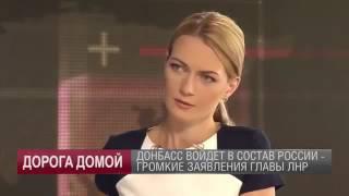 Донбасс войдёт в состав России – громкие заявления лидеров