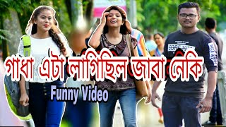 Prank In Guwahati University/Nehru Park    Funny Comment Trolling #7    Guwahati Prank Star