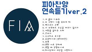 F.I.A - 피아찬양 12곡 연속 듣기 (해피 추석^^) | 12 Song Medley of F.I.A (Happy Chuseok)