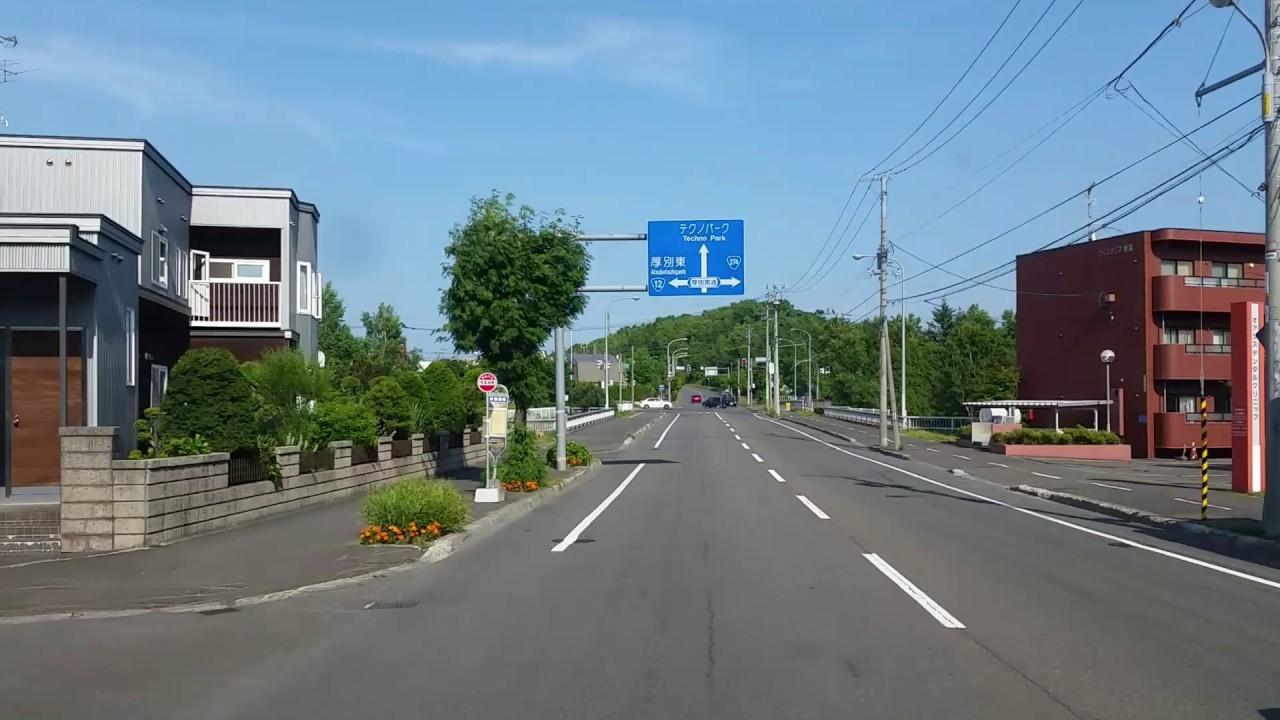 札幌市厚別區國道274號~青葉平岡通~上野幌小學校~青葉 ...