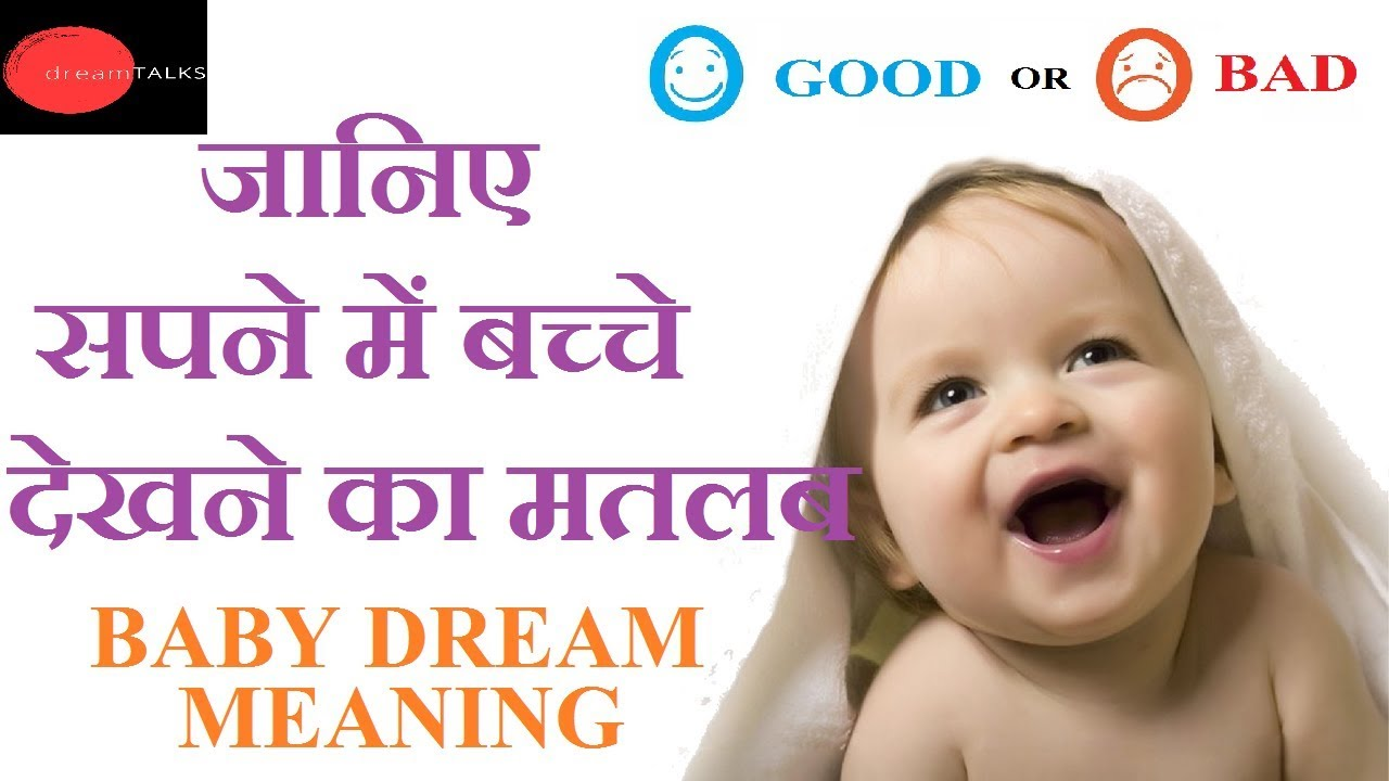 Infant Baby Meaning In Hindi