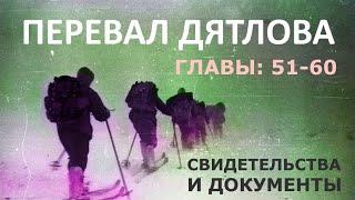 Трагедия на перевале Дятлова. 64 версии гибели туристов в 1959 году. Главы: 51-60 (из 120)