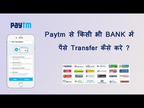 Paytm Se Kisi Bhi Bank Account Me Paise Transfer Kaise Kare - पैसे कैसे भेजें Onlie