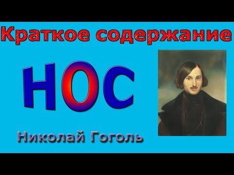 Краткое содержание Нос, Гоголь