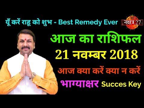 21 November  Aaj Ka Rashifal   यूँ करें राहू को शुभ - Best Remedy Ever   Daily Rashifal