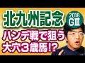 【直前予想】 2018 北九州記念 ハンデ戦で狙う大穴3歳馬!?