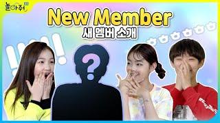 🚨속보🚨 놀아줘클럽 새멤버 대공개‼ 과연 누구?🧑 | New member | 놀아줘클럽 완전체🎉