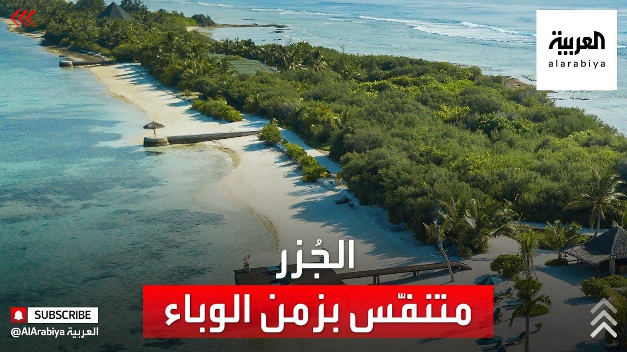 نشرة الرابعة |الجزر أبرز الوجهات الدولية للسفر في زمن كورونا  - 18:58-2021 / 5 / 6