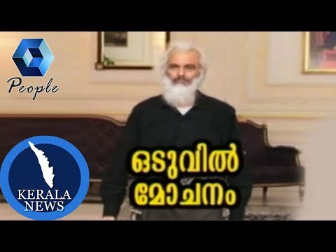 News @ 5 PM : Fr. Tom Uzhunnalil Receiving Treatment In Vatican  | 12th September 2017