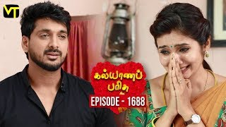 KalyanaParisu 2 - Tamil Serial | கல்யாணபரிசு | Episode 1688 | 20 Sep 2019 | Sun TV Serial