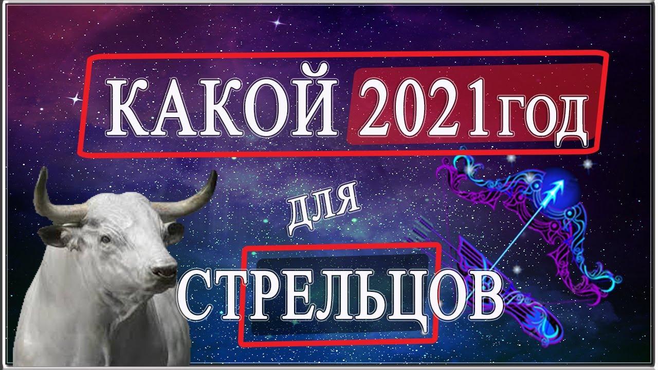 СТРЕЛЕЦ гороскоп на 2021 год БЫКА от FUTURE TV