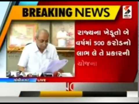 Gujarat De.Cm Nitin Patel Press Conference