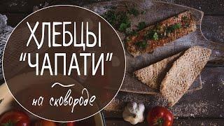 Вегетарианские рецепты | Хлебцы / Чапати / без яиц / без дрожжей